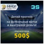 END: Делай прогнозы на футбол и выигрывай 500$!