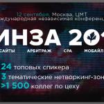 3snet приглашает на КИНЗУ 2018