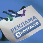 Новые рекламные инструменты ВКонтакте