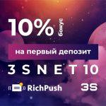 Промо-код от RichPush