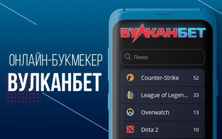 Партнерская программа Vulkanbet