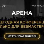 """Осенью 2020 в Москве пройдет III ежегодная конференция для вебмастеров """"Арена"""""""