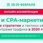 "28-29 февраля пройдет онлайн-конференция ""Affiliate и CPA-маркетинг 2020"""