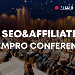 21 мая в Киеве пройдет ежегодная конференция SEMPRO
