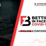 16 апреля 2020 пройдет онлайн-конференция Betting in face of COVID-19