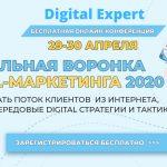 29-30 апреля онлайн-конференция «Прибыльная воронка digital-маркетинга 2020″