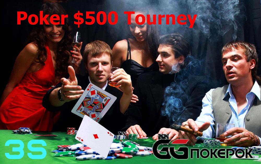 Второй турнир по покеру от сети 3snet и GGпокерок