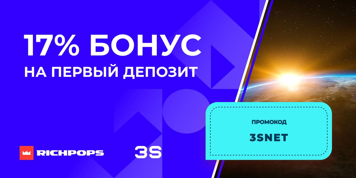 [:ru]RichPops_3snet_ru[:]