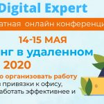 """Online conference """"Marketing in remote mode 2020"""" will take place on 14-15 May."""