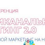 18 и 19 июня  состоится онлайн-конференция «Мультиканальный маркетинг 2.0. Как вывести свой маркетинг на новый уровень»