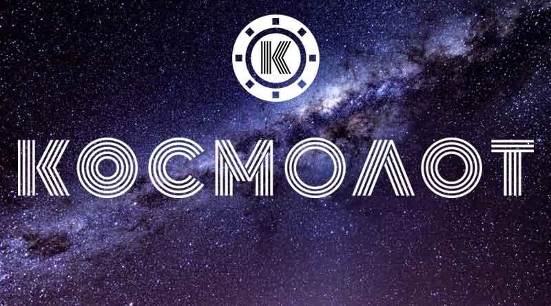 Партнерская программа Cosmolot