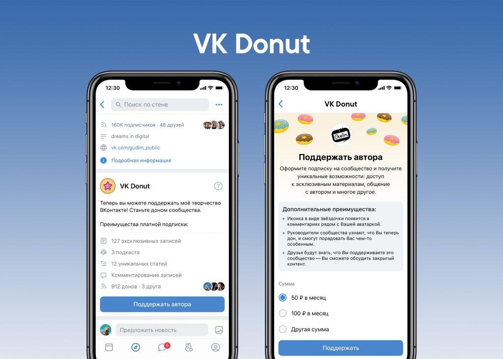 VK Donut - новый способ получить деньги