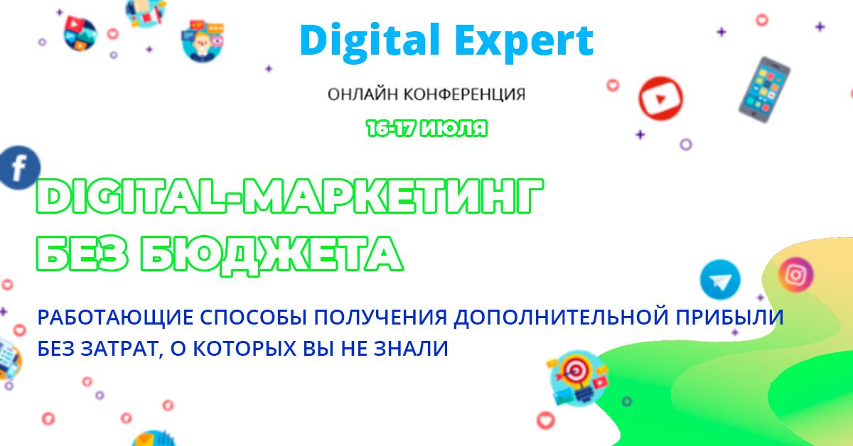 16 и 17 июля состоится онлайн-конференция «Digital-маркетинг без бюджета»