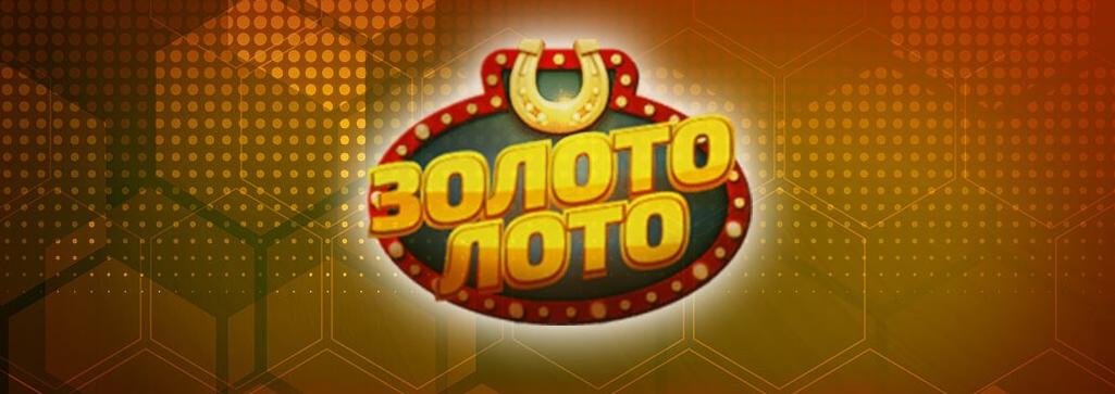 О партнерской программе Zoloto Loto
