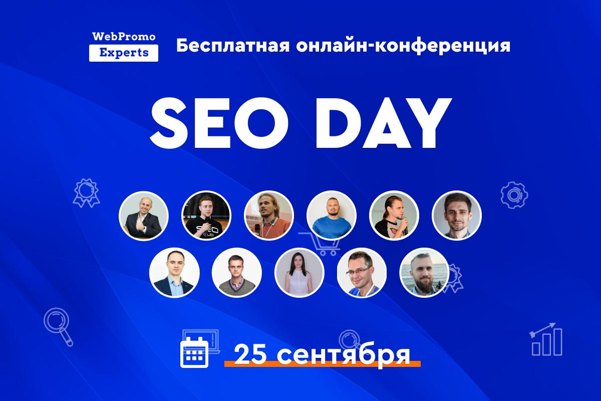 25 сентября пройдет бесплатная онлайн-конференция SEO Day