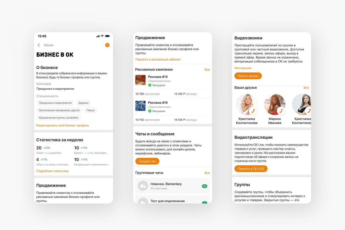 Кабинет бизнеса в Одноклассниках