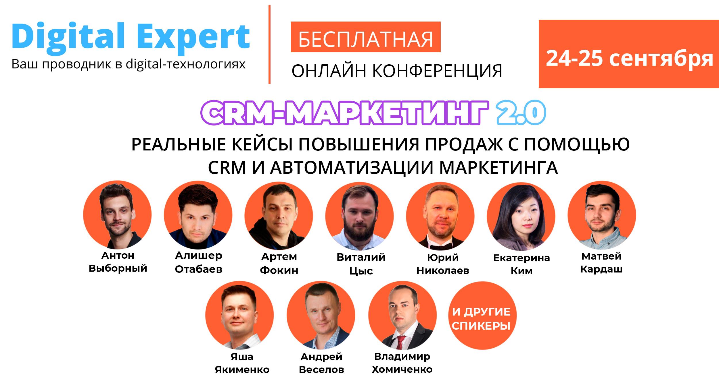 24 и 25 сентября пройдет онлайн-конференция «CRM-маркетинг 2.0»