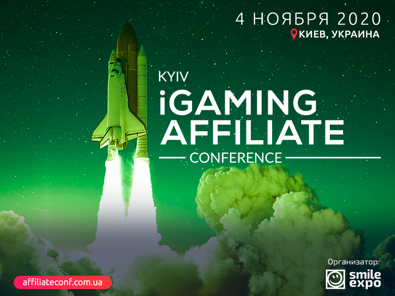 4 ноября пройдет Kyiv iGaming Affiliate Conference