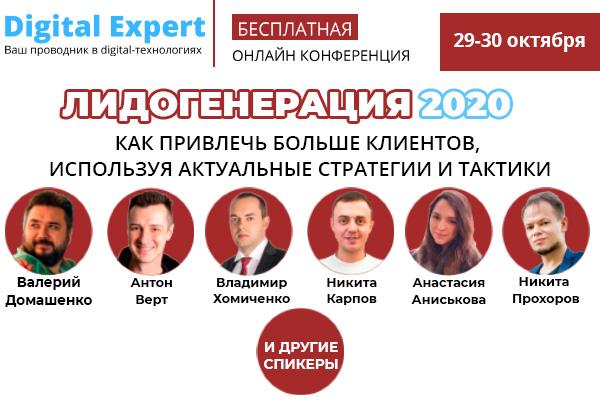 29 и 30 октября состоится онлайн-конференция «Лидогенерация 2020»