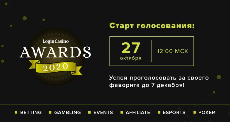 Началось голосование за премию Login Casino Awards 2020