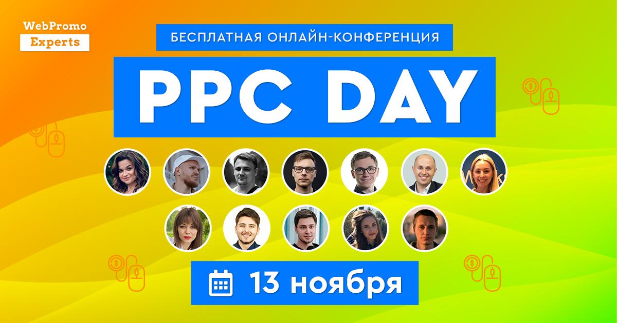 13 ноября бесплатная онлайн-конференция — PPC Day