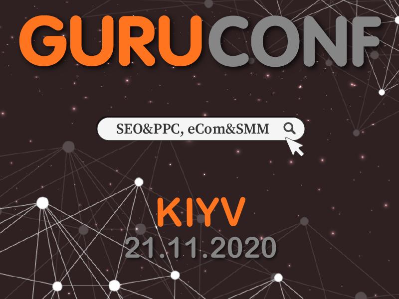 21 ноября в Киеве пройдет GuruConf