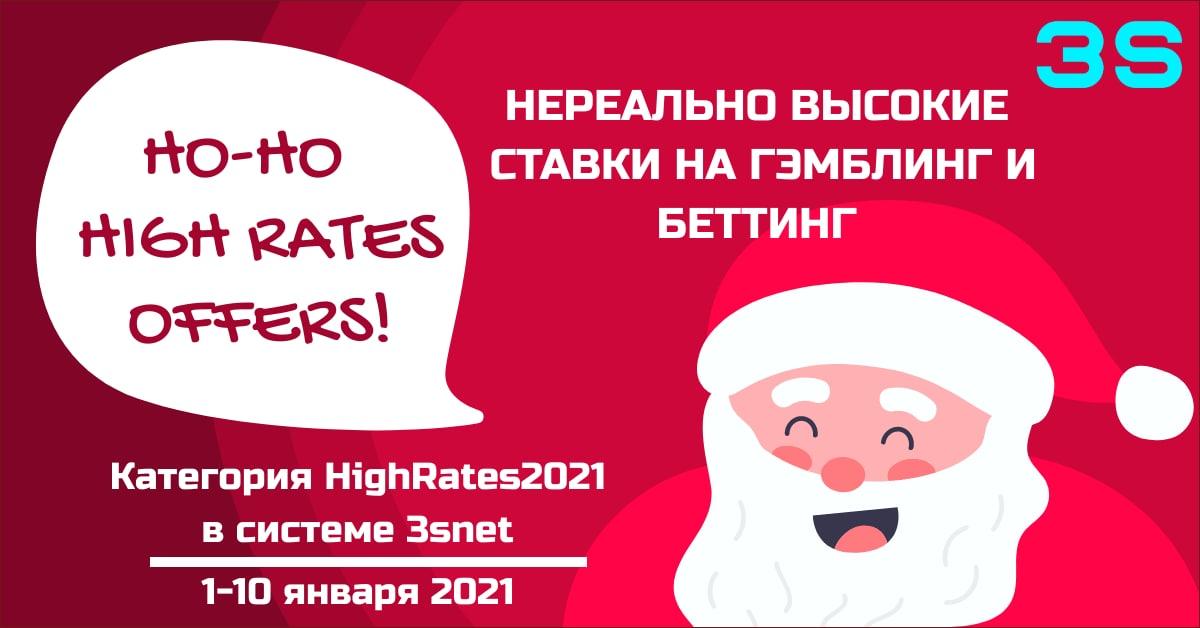 gambling betting highrates2021