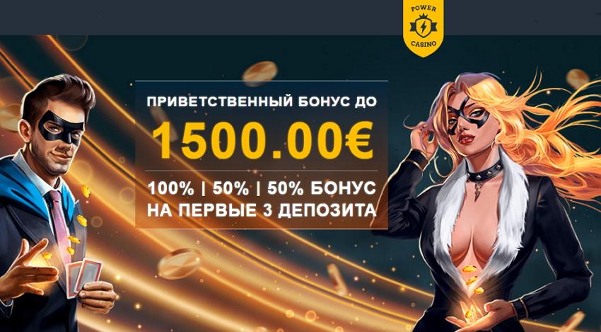 power casino bonus ru
