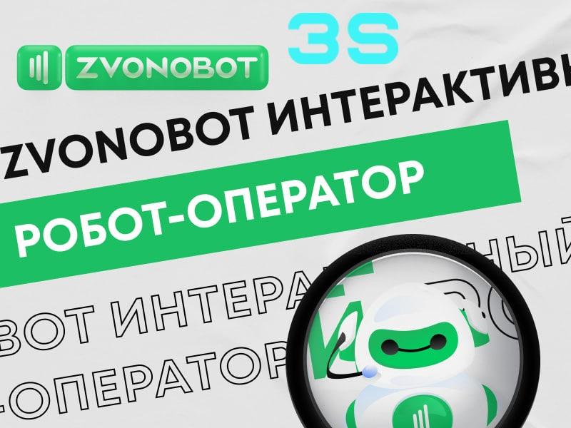 [:ru]zvonobot_3snet_promo[:]