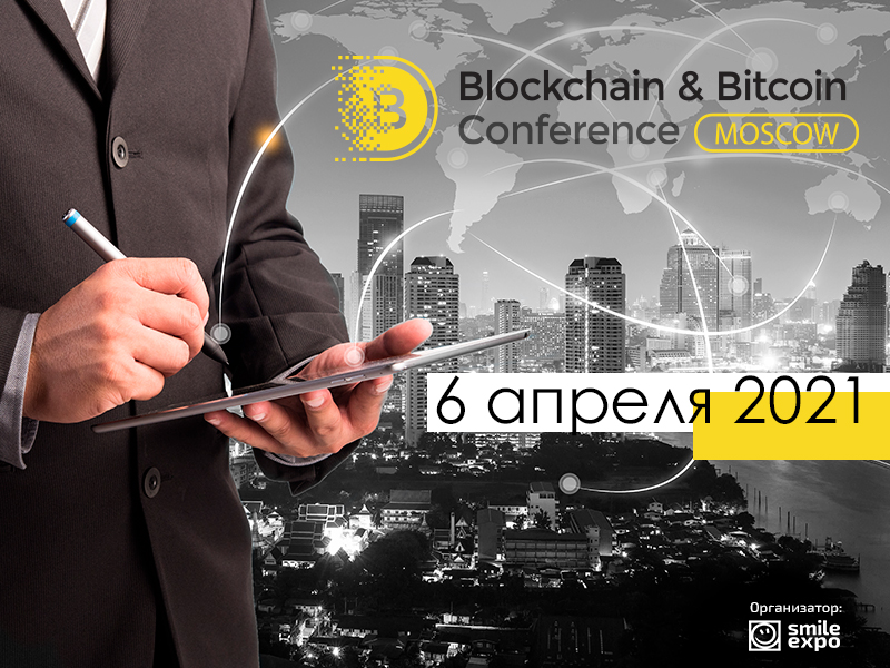 blockchain bitcoin conference moscow 2021
