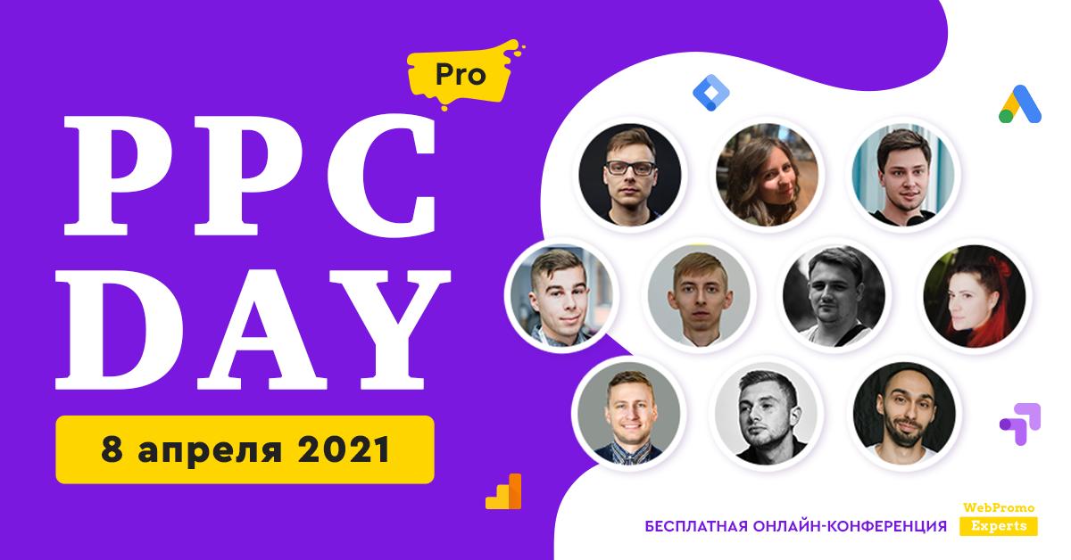 ppc day pro