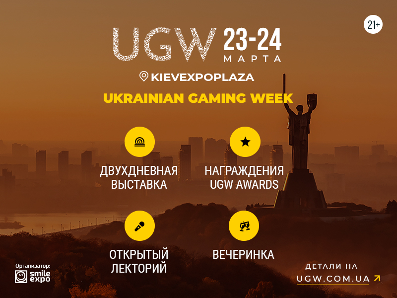 ukrainian gaming week exhibition 23032021
