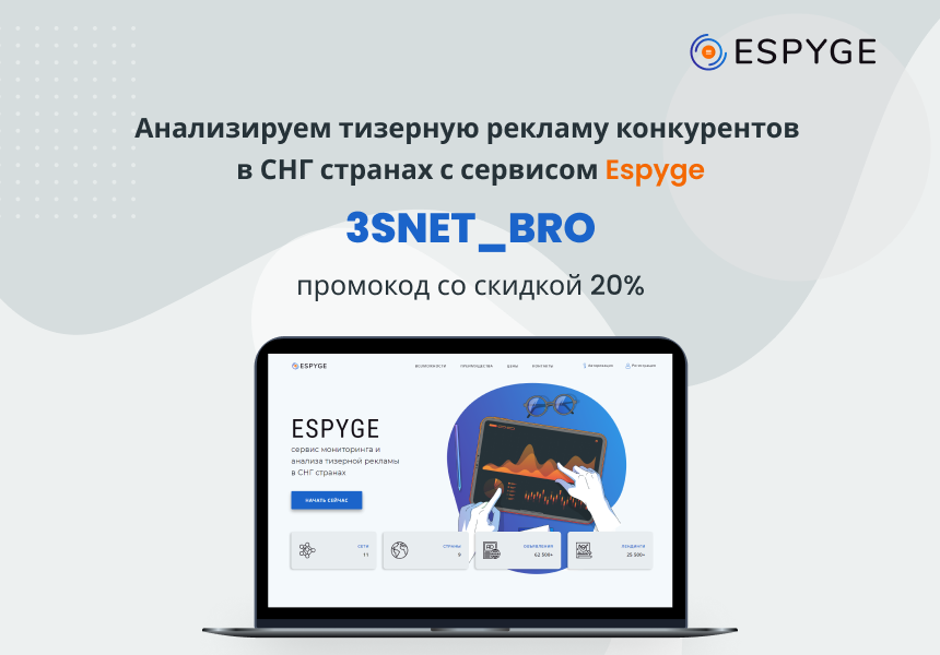 espyge 3snet promocode