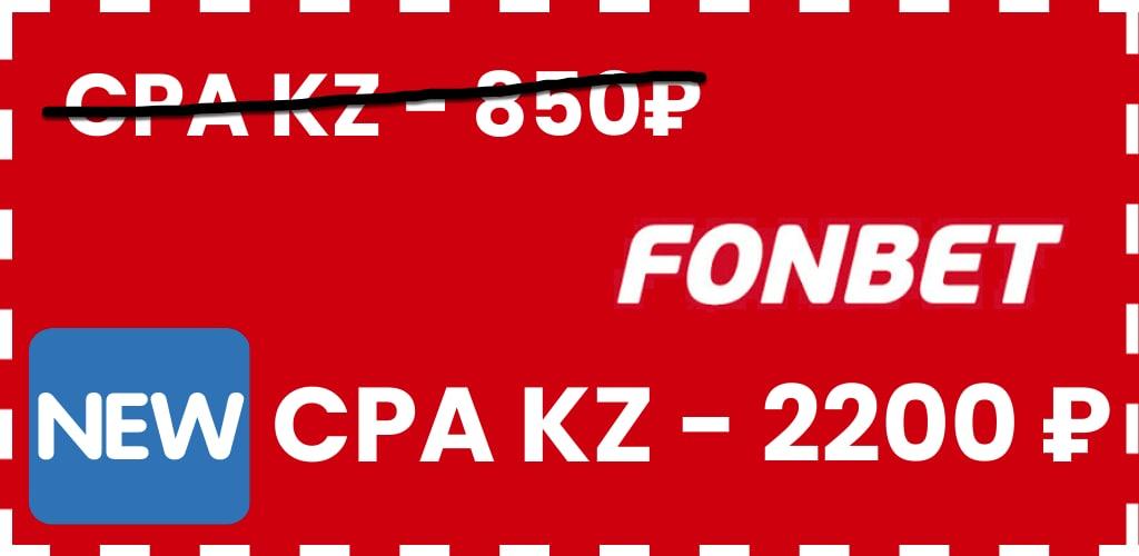 fonbet news bonus 3snet
