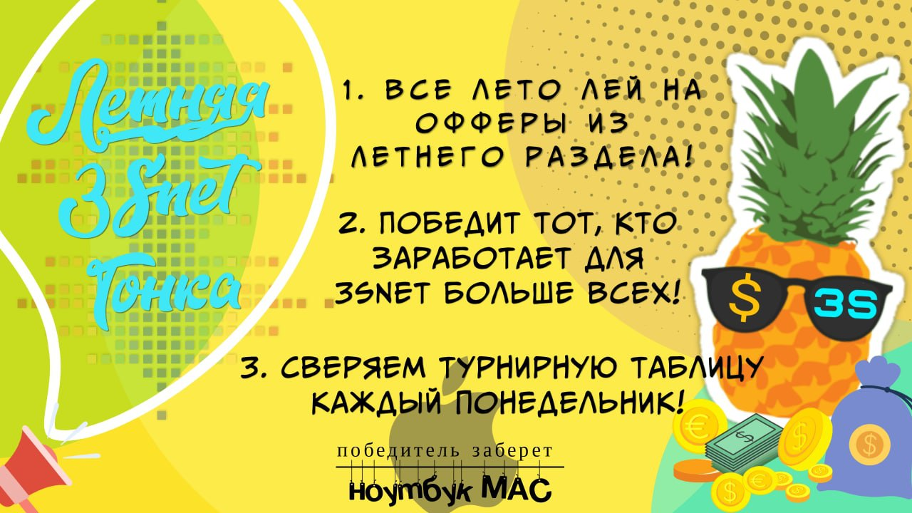summer race contest 3snet
