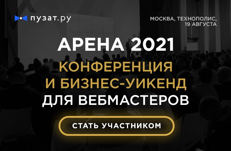 arena 2021 1