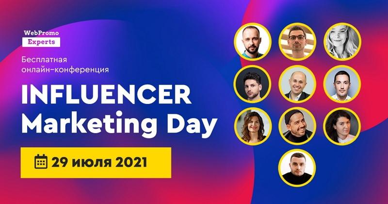 [:en]influencer marketing day 29072021[:]