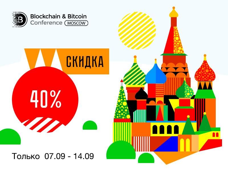 blockchainbitcoinconferencemoscow discount 40 3snet